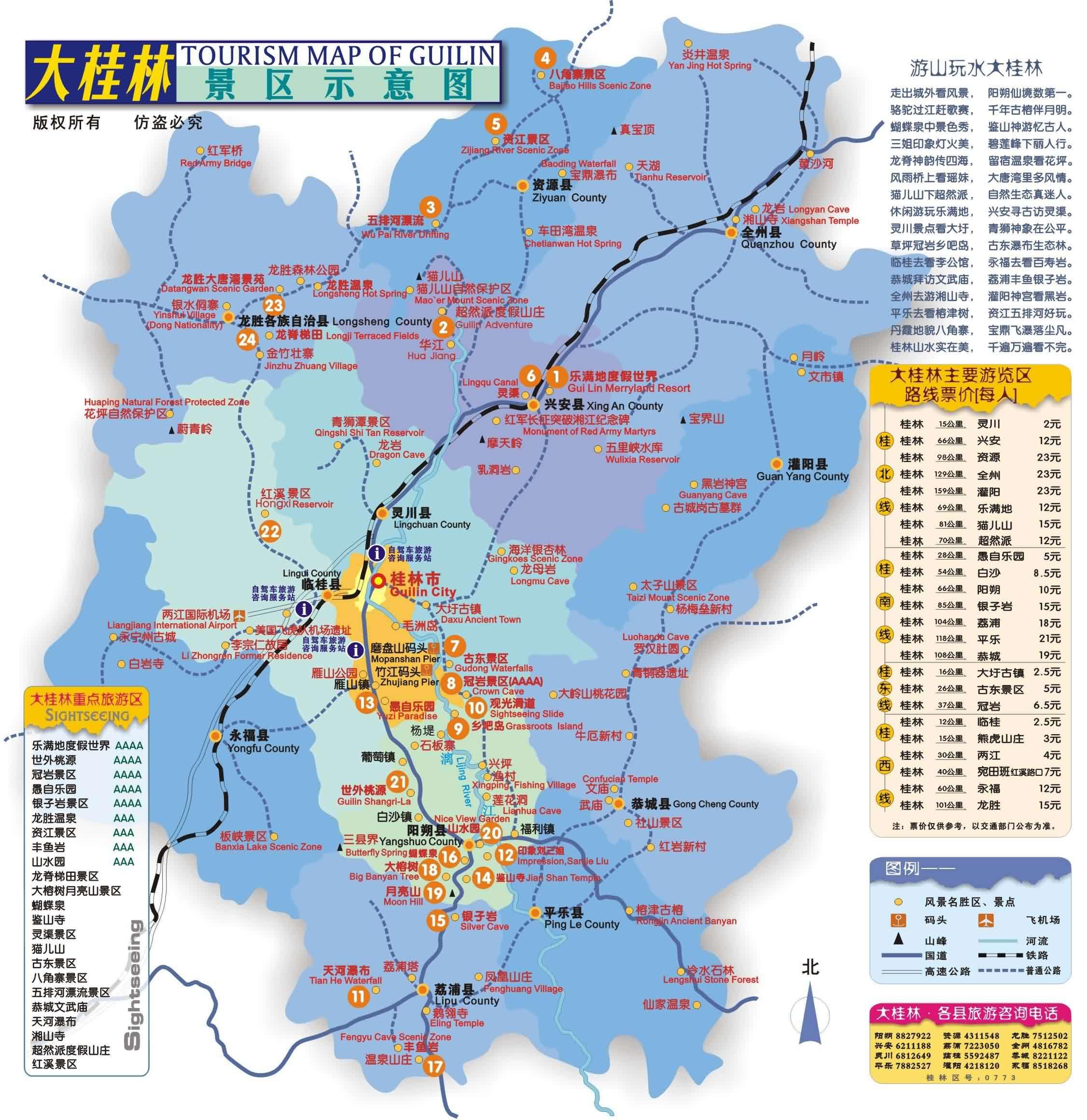 桂林市旅行案内地図