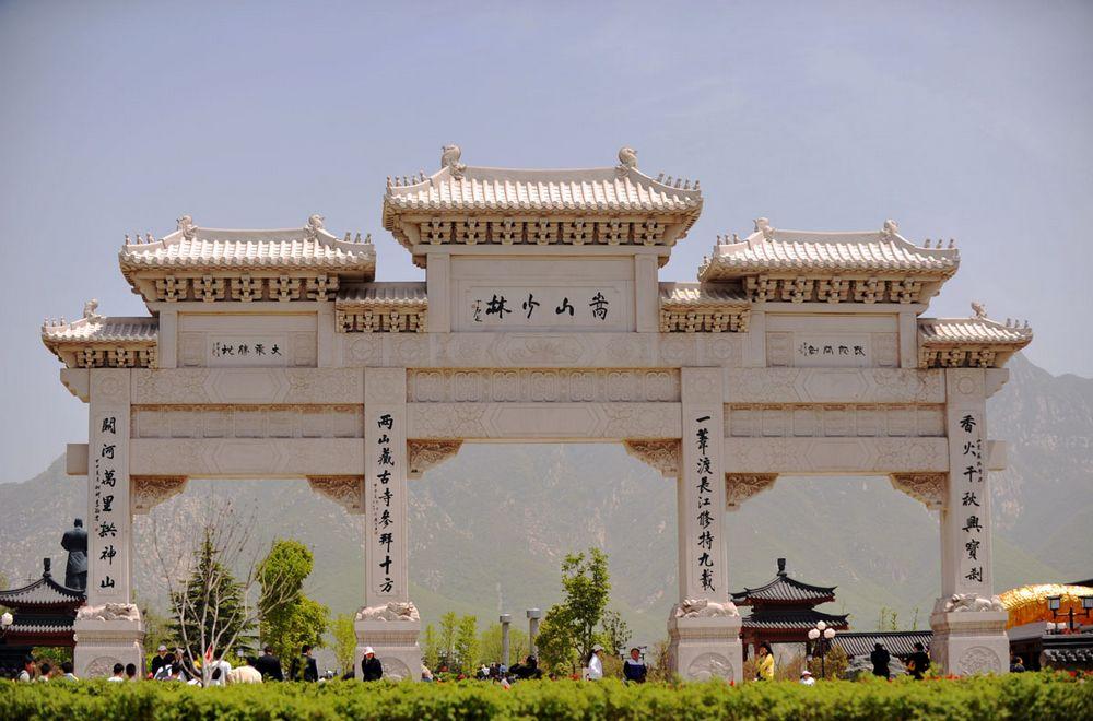 嵩山少林寺の画像 p1_5