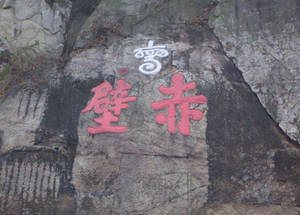 赤壁の観光情報-武漢旅行案内 ... : 日本の川 地図 : 日本