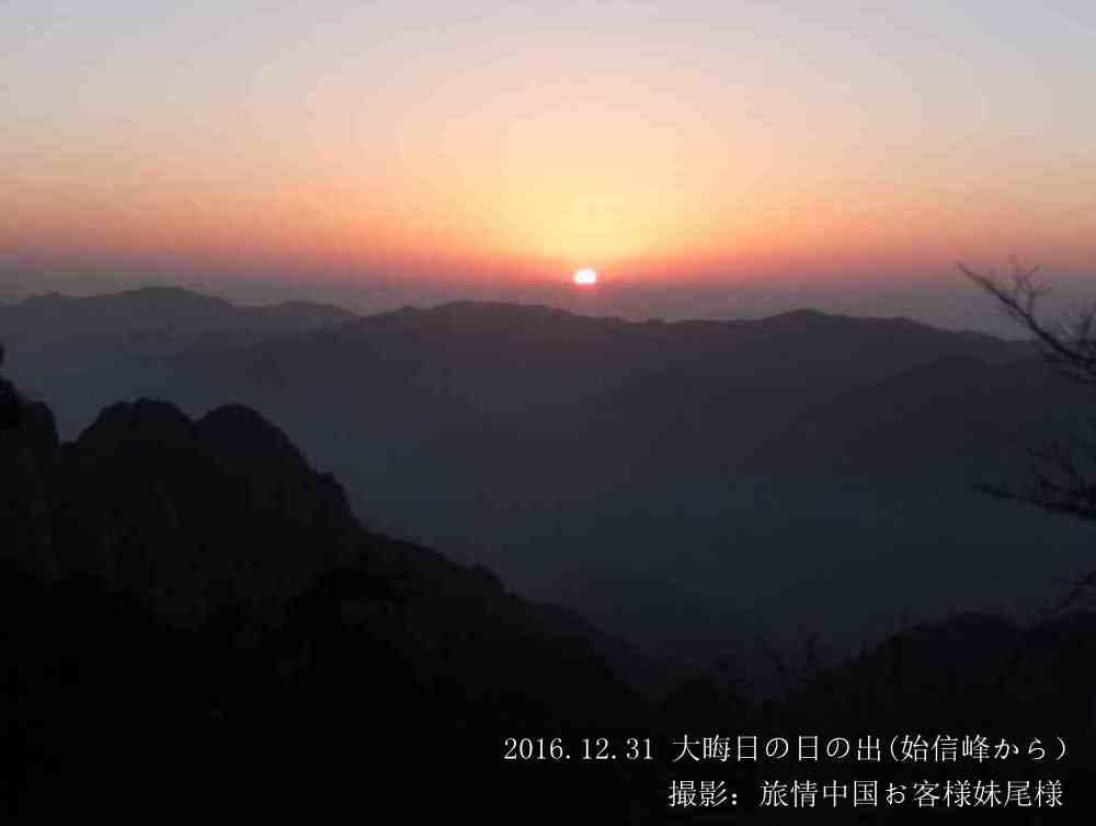 黄山の画像 p1_29