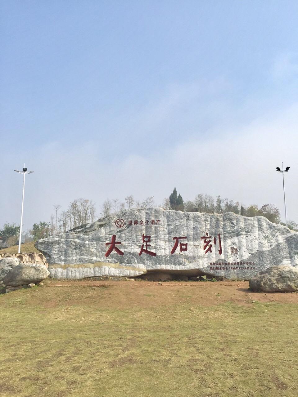 大足石刻の画像 p1_38